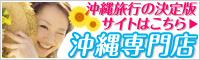 沖縄専門店
