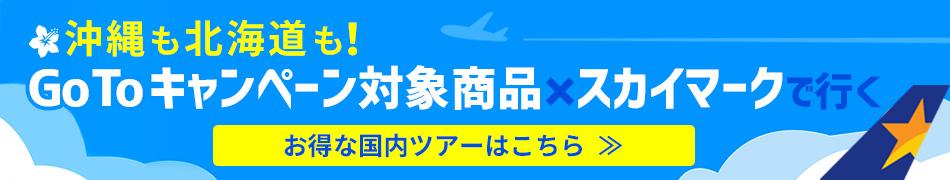 沖縄も北海道も!GoToキャンペーン対象商品×スカイマークで行くお得な国内ツアーはこちら