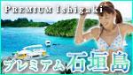 プレミアム石垣島