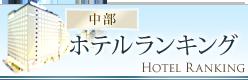中部ホテルランキング