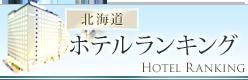 北海道ホテルランキング