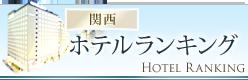 関西ホテルランキング