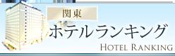 関東ホテルランキング