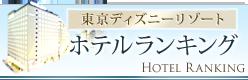 TDRホテルランキング
