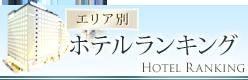 エリア別ホテルランキング