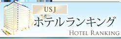 USJホテルランキング