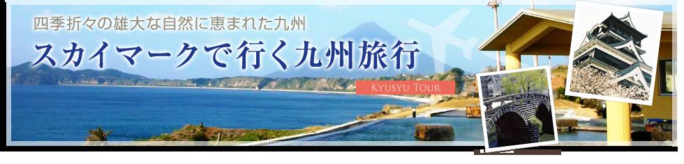 九州のホテル
