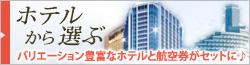 関東ホテル一覧から選ぶ
