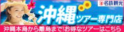 沖縄ツアー専門店