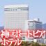 《海と空に囲まれたワンランク上の港町神戸のランドマーク♪四方を海に囲まれた夜景も人気!!<br />神戸ポートピアホテル》