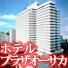 《12階以上のコンフォートルーム指定♪禁煙・喫煙選択OK/アーリーチェックイン13時&レイトアウト12時!!ホテルプラザオーサカ》
