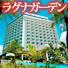 ≪沖縄美ら海水族館入場券付/レンタカー滞在中乗り放題♪ラグナガーデンホテル≫