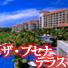 《一度は泊まってみたい人気のデラックスリゾート/ザ・ブセナテラス》大人のための楽園/ワンランク上のデラックスリゾート(名護)