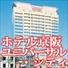 人気のユニバーサル・スタジオ・ジャパン・オフィシャルホテル/ホテル京阪ユニバーサル・シティ