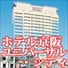 《USJスタジオ・パス1日券付》<br />人気のユニバーサル・スタジオ・ジャパン・オフィシャルホテル/ホテル京阪ユニバーサル・シティ