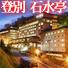 《名湯登別温泉と札幌の両方を満喫♪空中露天風呂からはまるで絵画の様な景色!旬の食材を使ったバイキングも人気♪》