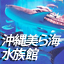 ≪沖縄美ら海水族館まで徒歩圏内♪/ゆがふいんBISE≫