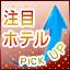 ≪東京タワー・芝増上寺が徒歩圏内の人気ホテル/東京グランドホテルにステイ♪≫