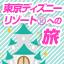 ≪人気の東京ディズニーリゾート・パートナーホテル♪<br />TDRへ無料シャトルバスあり!<br />三井ガーデンホテルプラナ東京ベイ≫