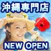 ☆沖縄専門店OPEN♪