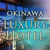 沖縄ラグジュアリーホテル特集