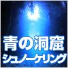 青の洞窟ボートシュノ-ケリング