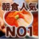 ★沖縄本島うれしい朝食付プラン