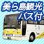 美ら島観光バス付♪