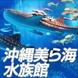 沖縄美ら海水族館特集