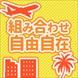 沖縄♪組み合わせ自由自在