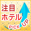 プレミアムホテル♪<br />PICK-UP!ホテルオークラ福岡