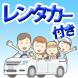 ☆★レンタカー付